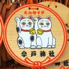 愛されオブジェ、招き猫のルーツを探る(下)「五輪で世界に発信を!」縁結びの絵馬が人気の今戸神社