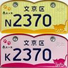 猫のシルエット入り!夏目漱石ゆかりの東京・文京区がナンバープレート交付、限定1000枚