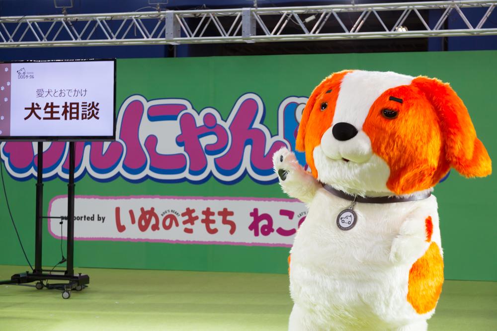 ステージイベントでは愛犬とのおでかけについての疑問をワンサーが犬目線で解説。