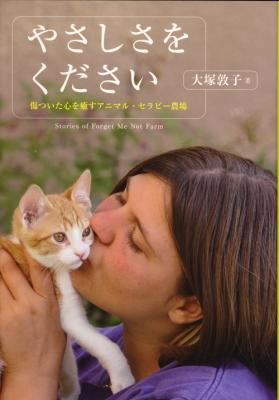 大塚敦子著 『やさしさをください 傷ついた心を癒すアニマル・セラピー農場』(岩崎書店)