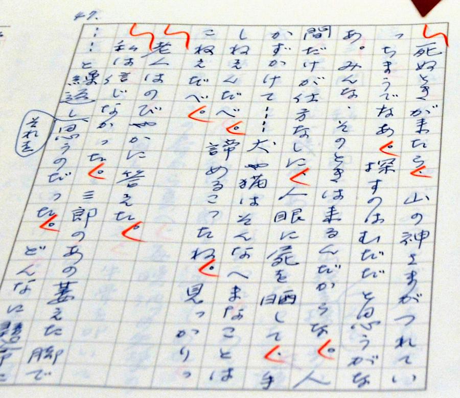 大原富枝の「山霊への恋文」は愛犬がいなくなるいきさつを書いた小説。直筆原稿には「犬や猫」の文字も見える=高知県立文学館