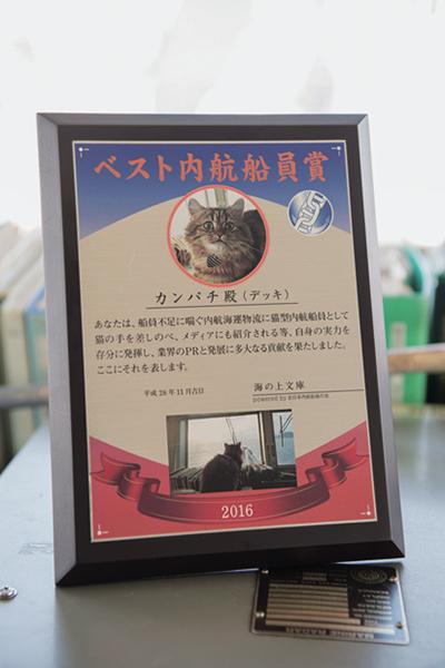 ベスト内航船員賞の盾。「業界にネコの手を差し伸べた」功績が称えられた