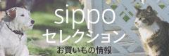 sippoセレクション