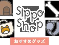 sippo shop おすすめグッズ