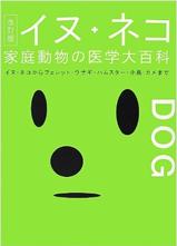 イヌ・ネコの家庭動物の医学大百科